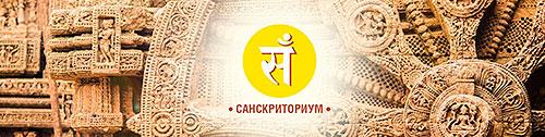 Образовательная платформа «Санскриториум»