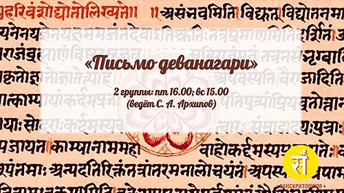 Письмо деванагари